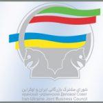شورای مشترک بازرگانی ایران و اوکراین