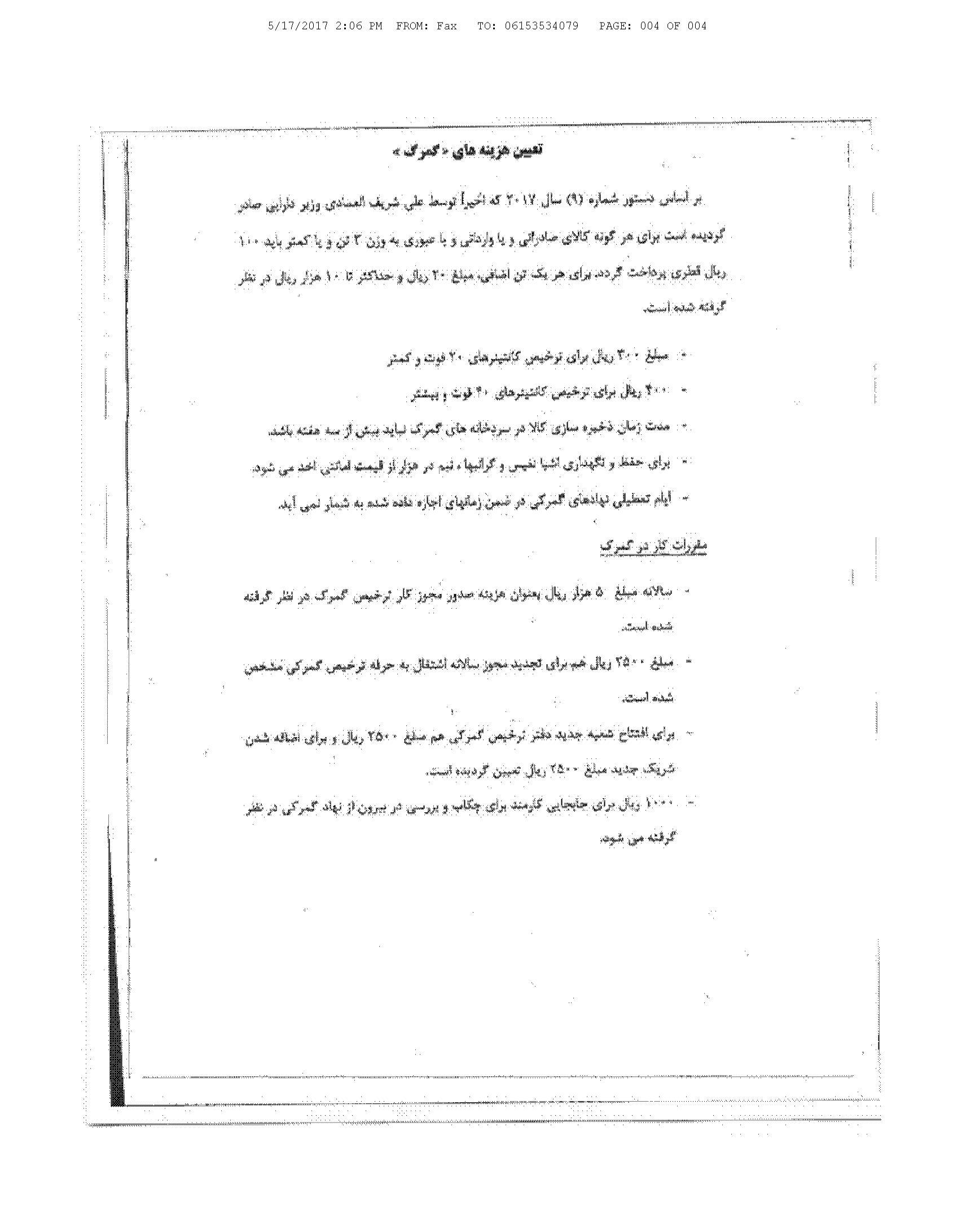 مقررات جدید گمرک قطر در رابطه قوانین حمل و نقل