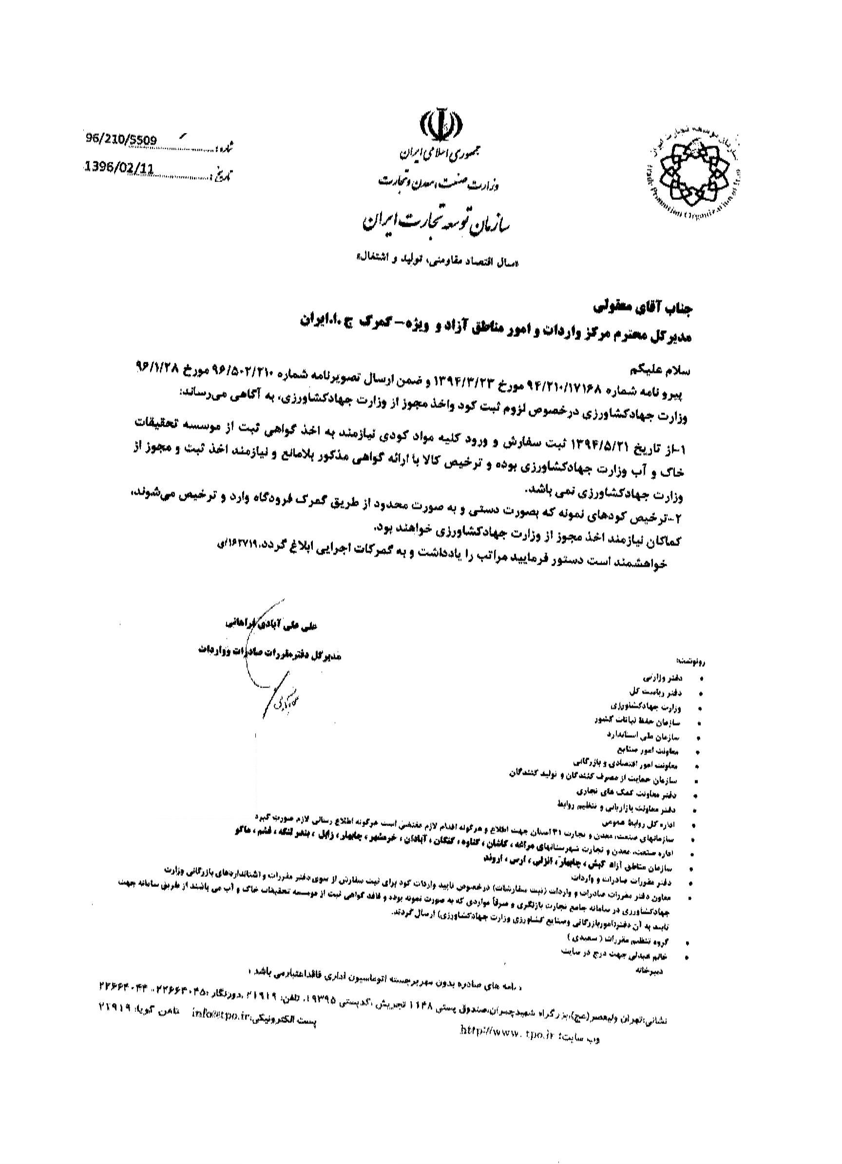 قوانین و مقررات ورود کود و اخذ مجوز از وزارت جهاد کشاورزی
