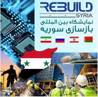 نمایشگاه بین المللی بازسازی سوریه