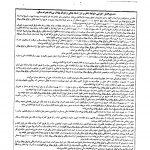 دستور العمل اجرائی ضوابط ناظر بر ارز/ اسناد بانکی و اوراق بهادار بی نام همراه مسافر