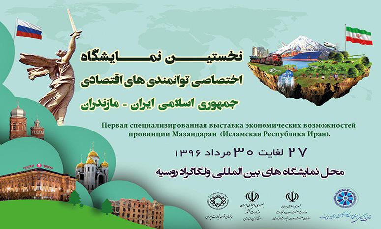 نمایشگاه معرفی توانمندی های جمهوری اسلامی ایران در ولگاگراد روسیه