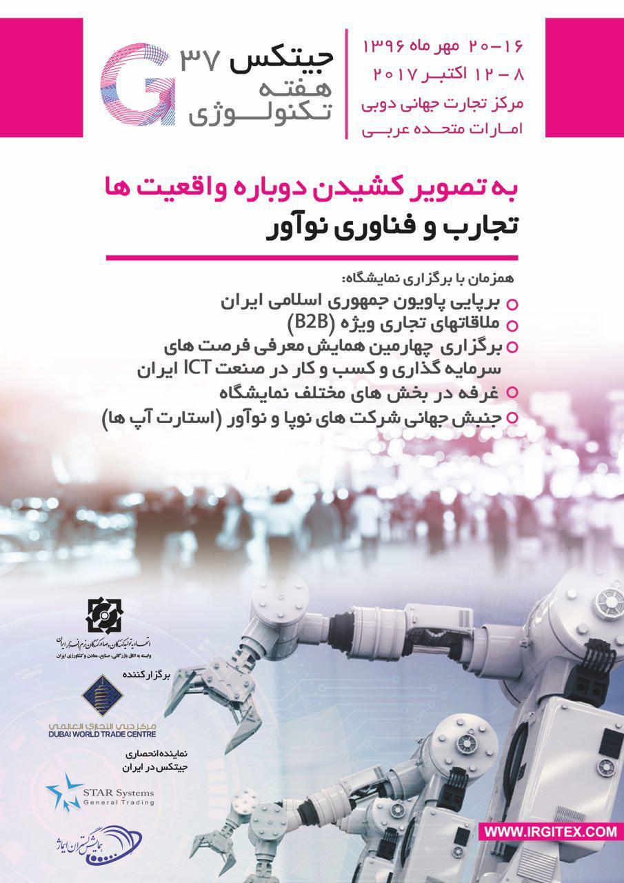 مشارکت در پاویون جمهوری اسلامی ایران در سی و هفتمین نمایشگاه فناوری ارتباطات جیتکس 16 الی 20 مهر