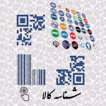 ثبت اطلاعات ، اطلاع رسانی و آموزش سامانه شناسه کالا