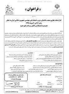 هیات تجاری صنعت ساختمان، برق و خدمات فنی مهندسی به عمان