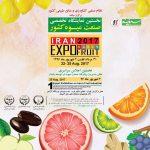 نخستین نمایشگاه صنعت میوه کشور 2017