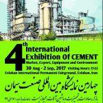 چهارمین نمایشگاه بین المللی سیمان در اصفهان