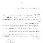 فراخوان ثبت نام در مجمع موسس اتاق های مشترک ایران_کویت، ایران_قطر، ایران_ویتنام، ایران_ سنگارپور و ایران - تایلند