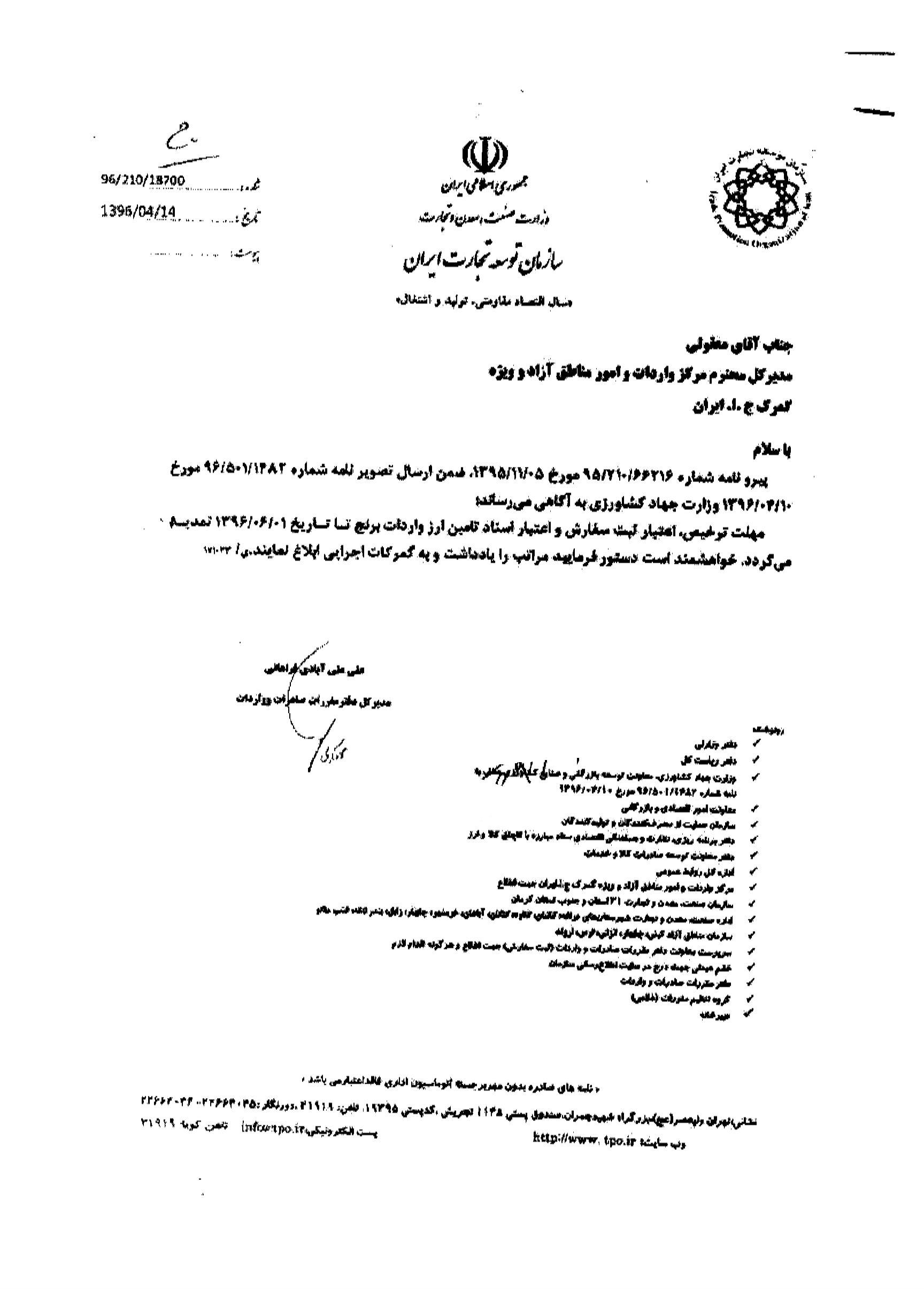 تمدید مهلت ترخیص، اعتبار ثبت سفارش و اعتبار اسناد تامین ارز واردات برنج تا تاریخ 96/06/01