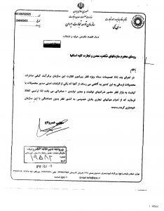تاکید بر عدم اعزام هیات تجاری به کشور قطر بدون هماهنگی با سازمان توسعه تجارت ایران