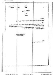 رفع ممنوعیت صادرات مرغ و تخم مرغ به عراق
