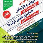 سمینارهای اموزشی مهر ماه اتاق بازرگانی خرمشهر