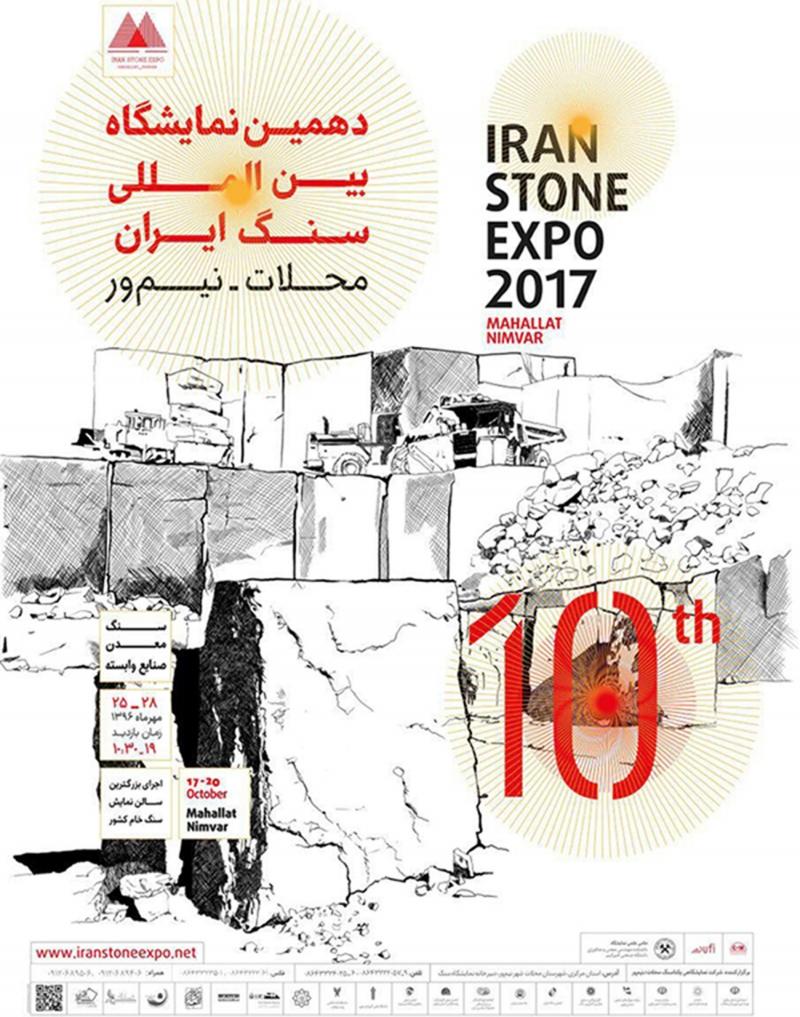 دهمین نمایشگاه بین المللی سنگ ساختمانی ایران - محلات