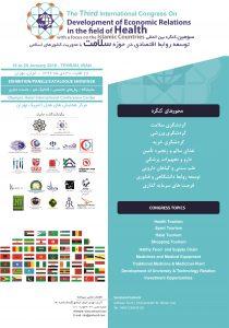 سومین کنگره توسعه روابط اقتصادی در حوزه سلامت با رویکرد کشورهای اسلامی