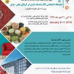 نمایشگاه اختصاص کالا و خدمات ایران در کربلا