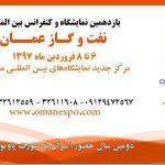 نمایشگاه بین المللی تخصصی نفت ، گاز و پتروشیمی عمان 2018 - اتاق بازرگانی خرمشهر