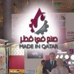 نمایشگاه تولیدات قطر در سال 2018 - اتاق بازرگانی خرمشهر