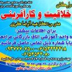 سمینار آموزشی خلاقین و کارآفرینی اتاق بازرگانی خرمشهر