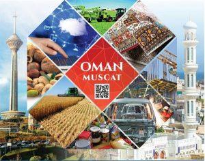پاویون ایران در نمایشگاه صنعت ساختمان و ساخت و ساز عمان - اتاق بازرگانی خرمشهر