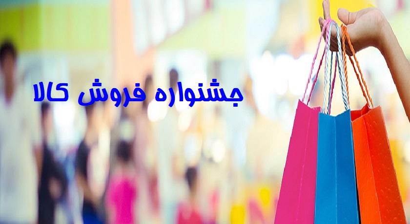 جشنواره فروش کالای ایرانی در کربلا