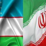 همایش سرمایه گذاران و فعالین اقتصادی ازبکستان و اعزام هیات تجاری