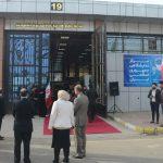 مرکز دائمی نمایشگاه های ایران در بغداد