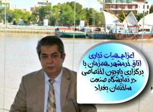 اعزام هیات تجاری اتاق بازرگانی خرمشهر؛ همزمان با برپایی پاویون اختصاصی این اتاق در نمایشگاه صنعت ساختمان بغداد